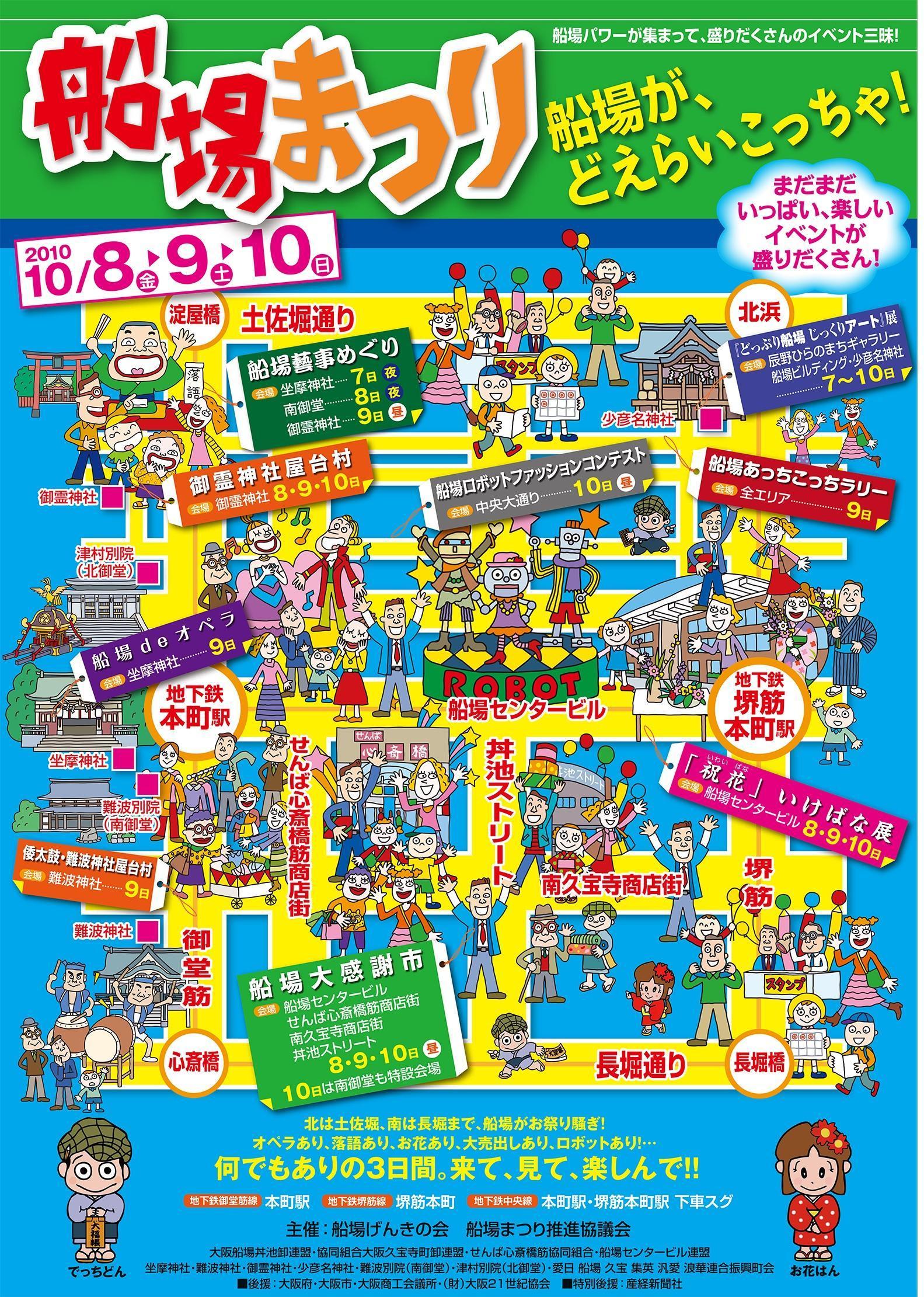 船場まつり 2010/10/8,9,10