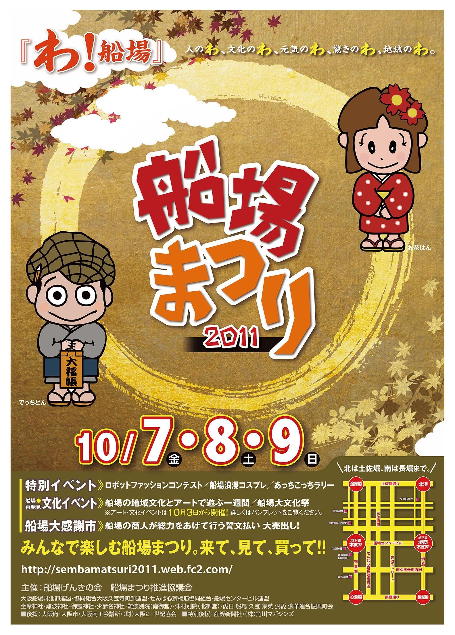 船場まつり 2011/10/7,8,9