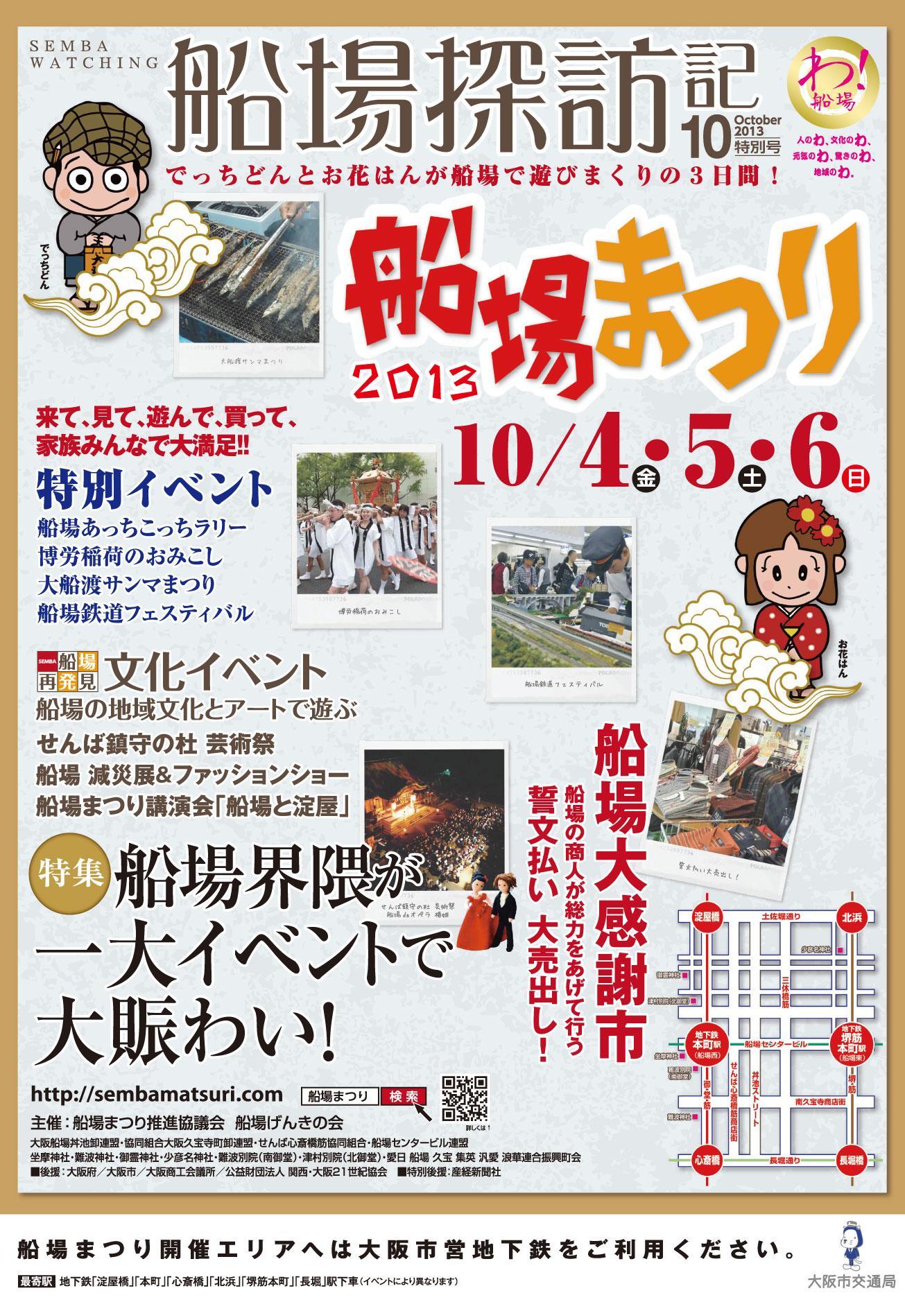 船場まつり 2013/10/4,5,6