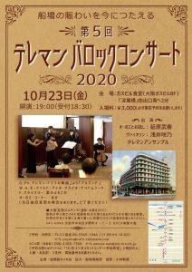 """第5回テレマンバロックコンサート2020""""船場の賑わいを今に伝える"""""""